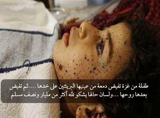دمعة هي آخر ما نطق به جسد هذه الطفلة #غزة_تحت_القصف