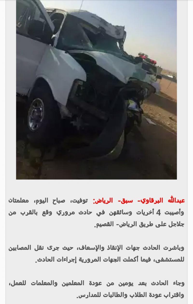 صورة تدل علی بشاعة الحادث #حادث_معلمات_على_طريق_الرياض_الزلفي