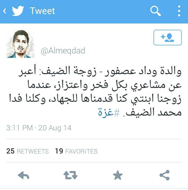 ماذا قالت حماة محمد الضيف بعد استشهاد ابنتها #غزة_تحت_القصف