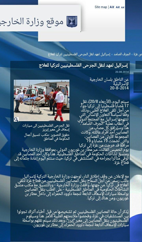 الكذب الاسرائيلي على موقع وزارة الخارجية عن نقل الجرحى #غزة_تحت_القصف
