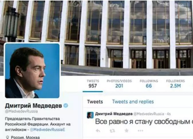اختراق حساب #تويتر للرئيس الروسي ميدفيديف ونشر تغريدة باستقالته