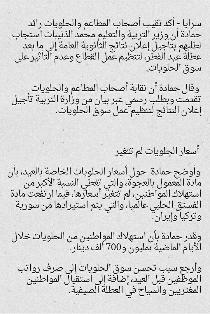 سبب تأجيل نتائج الثانوية العامة في الأردن -المتداول-