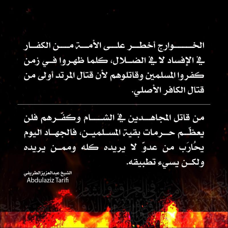 كلام الشيخ #الطريفي لمن قاتل المجاهدين في الشام وكفرهم