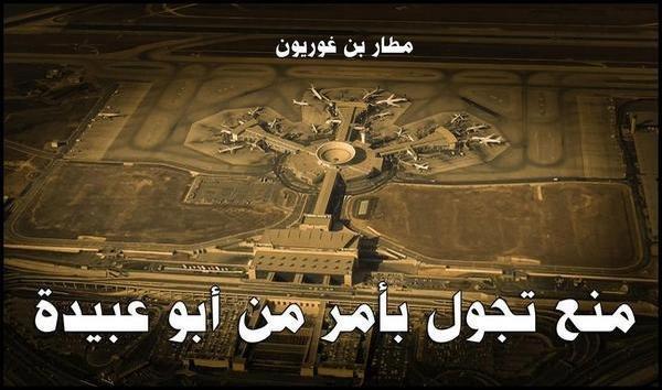 مطار بن غوريون مغلق لاشعار اخر #غزة_تحت_القصف