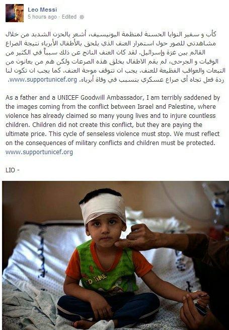 ميسي لإسرائيل: أوقفوا قتل الأطفال #غزة