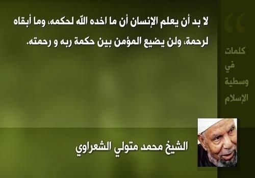 حكمة ورحمة الله للشيخ محمد متولي الشعراوي رحمه الله
