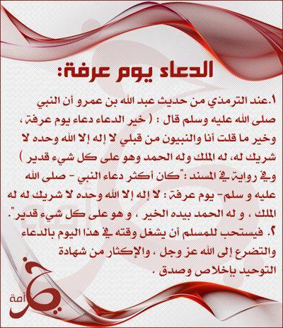 ال#دعاء يوم عرفة