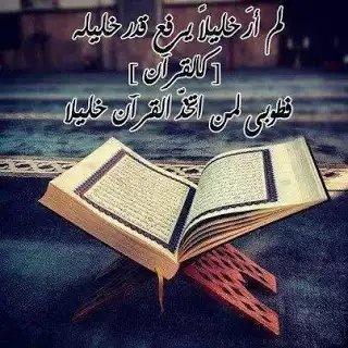 اتخذ القرآن خليلا