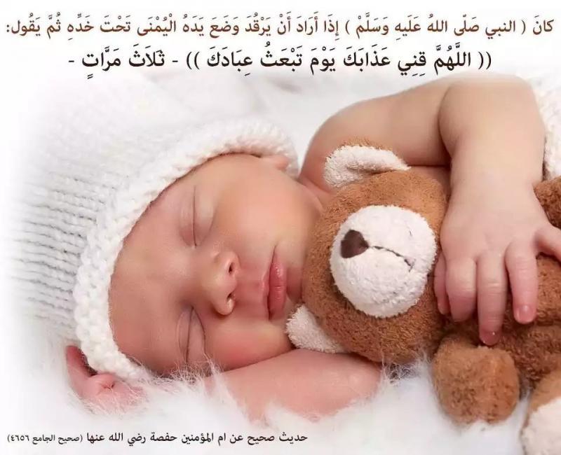 #دعاء قبل النوم