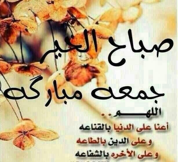 صباح الخير وجمعة مباركة مع #دعاء