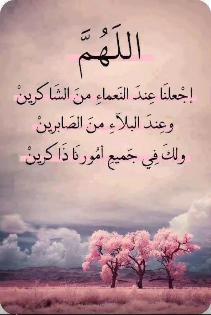 #دعاء للرضا بقدر الله