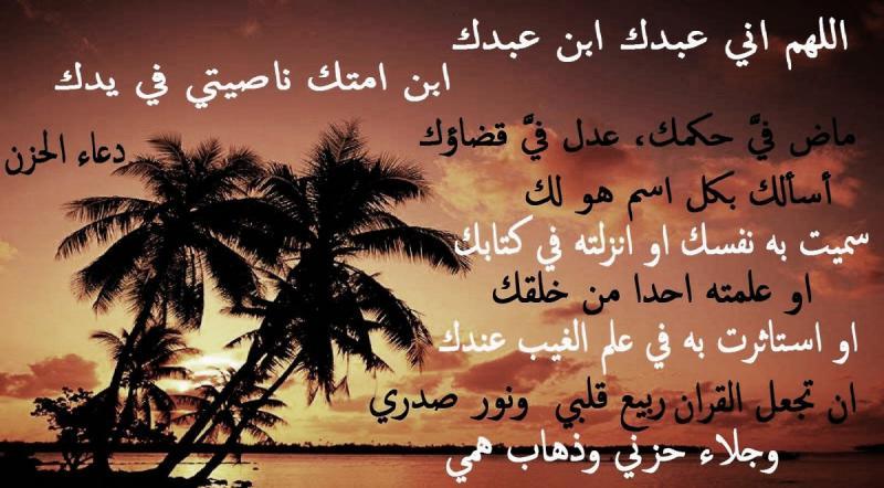 #دعاء الحزن