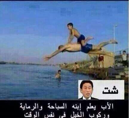 ويبقى الأب العربي معجزة