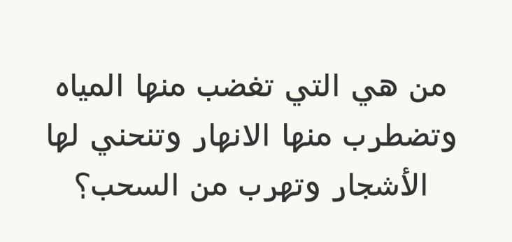 من هي التي تغضب منها المياه وتضطرب منها الأنهار وتنحني لها الأشجار وتهرب من السحاب؟ #لغز