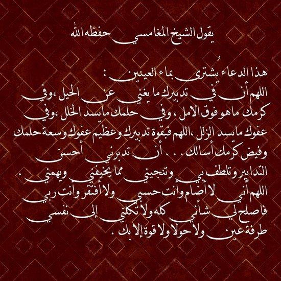 #دعاء يشترى بماء العينين
