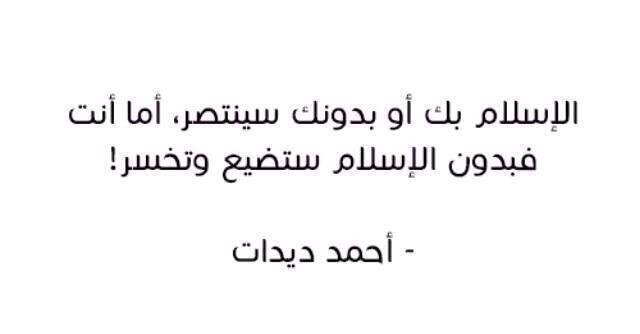 من أقوال أحمد ديدات