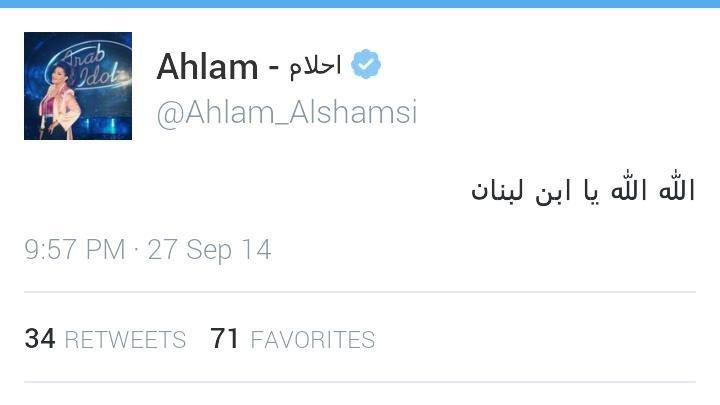 أحلام على الهواء: ما حبيت صوتك اليوم أحلام على تويتر: الله الله يا ابن لبنان - انفصام #اراب_ايدول #ArabIdol