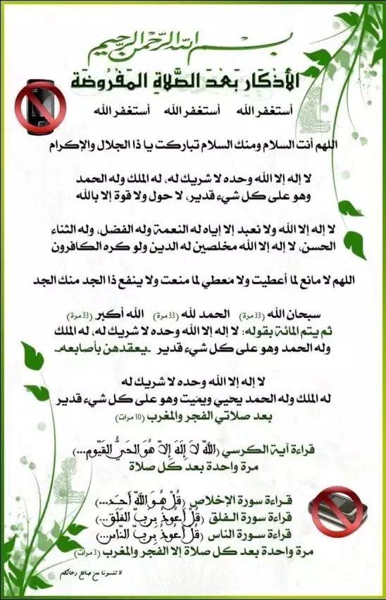 الأذكار بعد الصلوات المفروضة #دعاء
