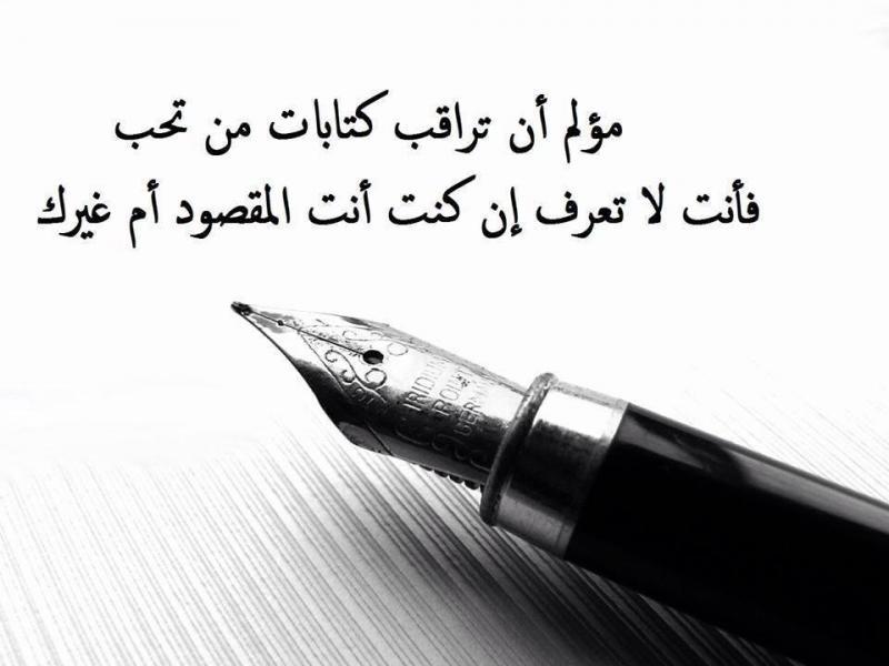#خلفيات #رمزيات #أقوال #حكم - مؤلم أن تراقب كتابات من تحب