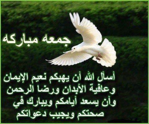جمعة مباركة و #دعاء - صورة 2