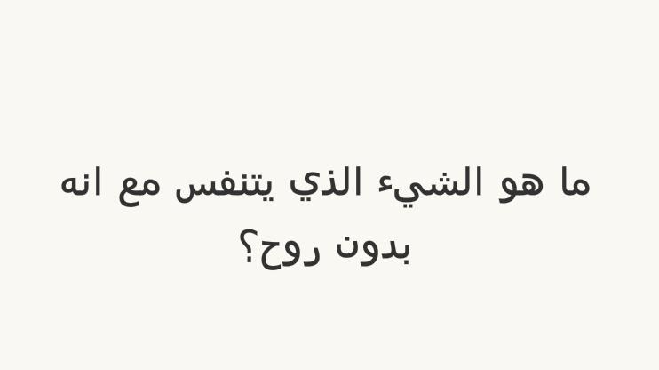 ما هو الشيء الذي يتنفس مع انه بدون روح؟ #لغز