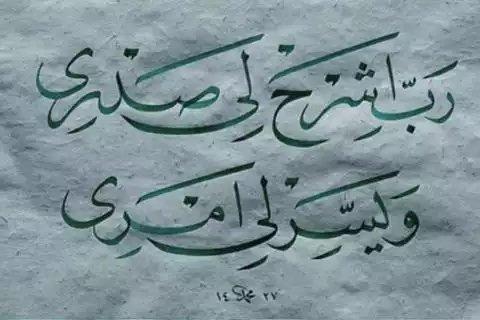 """#دعاء في آية \""""رب اشرح لي صدري\"""" بخط اليد"""