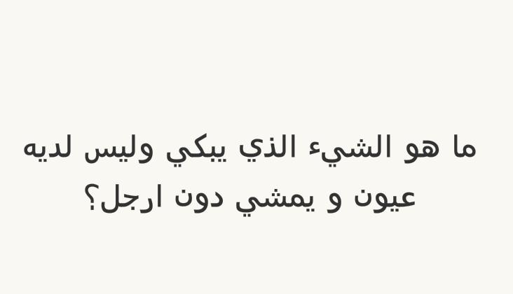 ما هو الشيء الذي يبكي وليس لديه عيون ويمشي دون ارجل؟ #لغز