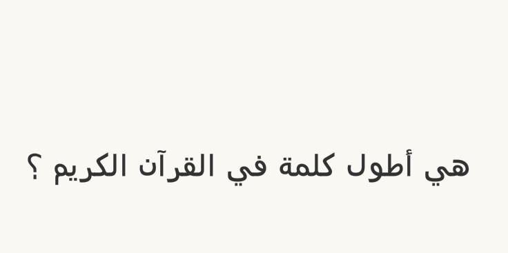 هي أطول كلمة في القرآن الكريم؟ #لغز