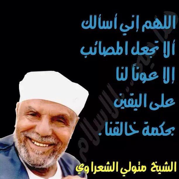 من #دعاء الشيخ محمد متولي الشعراوي