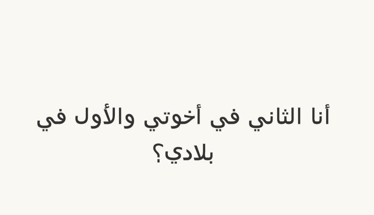 أنا الثاني في أخوتي والأول في بلادي؟ #لغز