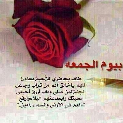 جمعة مباركة و #دعاء - صورة 3