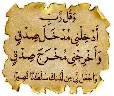 """#دعاء في آية \""""وقل رب أدخلني مدخل صدق\"""""""
