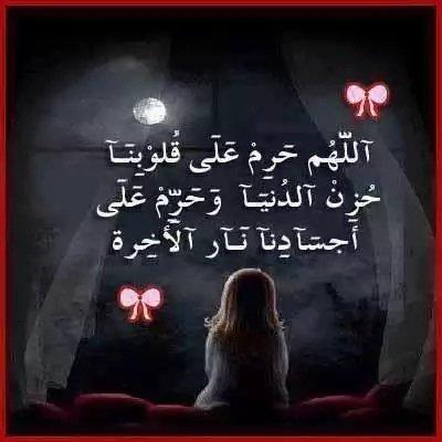 اللهم حرم على قلوبنا حزن الدنيا #دعاء