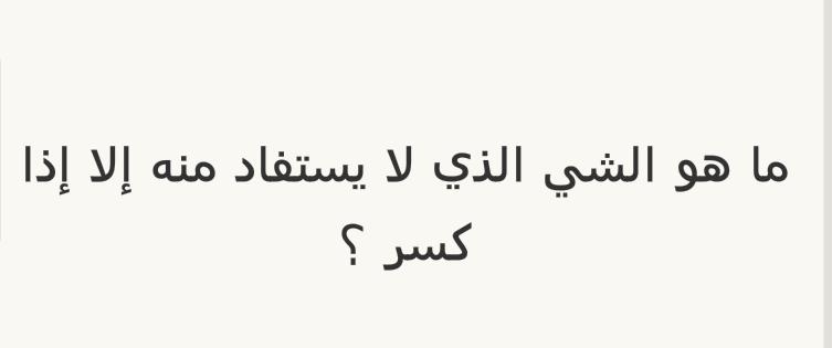 لغز: ما هو الشيء الذي لا يستفاد منه إلا إذا كسر؟ #لغز