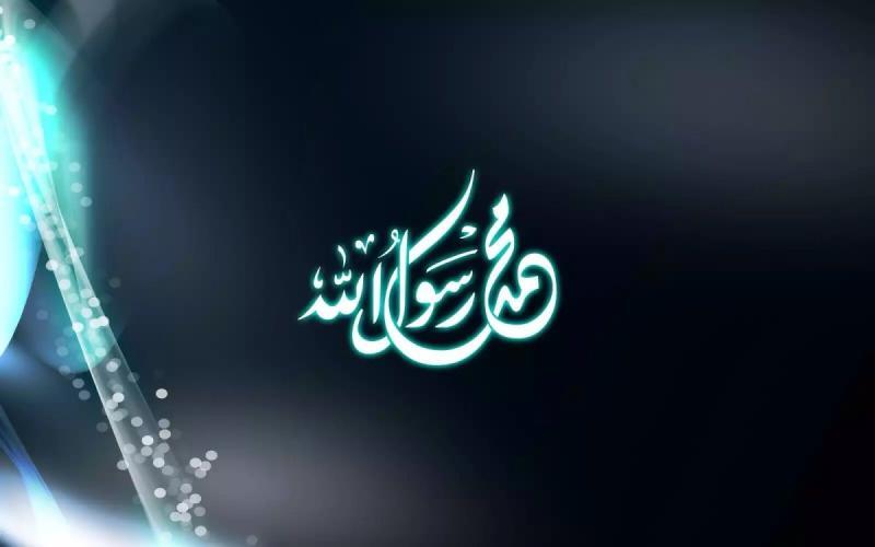 محمد رسول الله - صلى الله عليه وسلم -