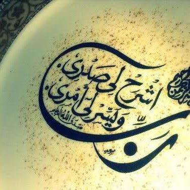 #دعاء من آية - رب اشرح لي صدري