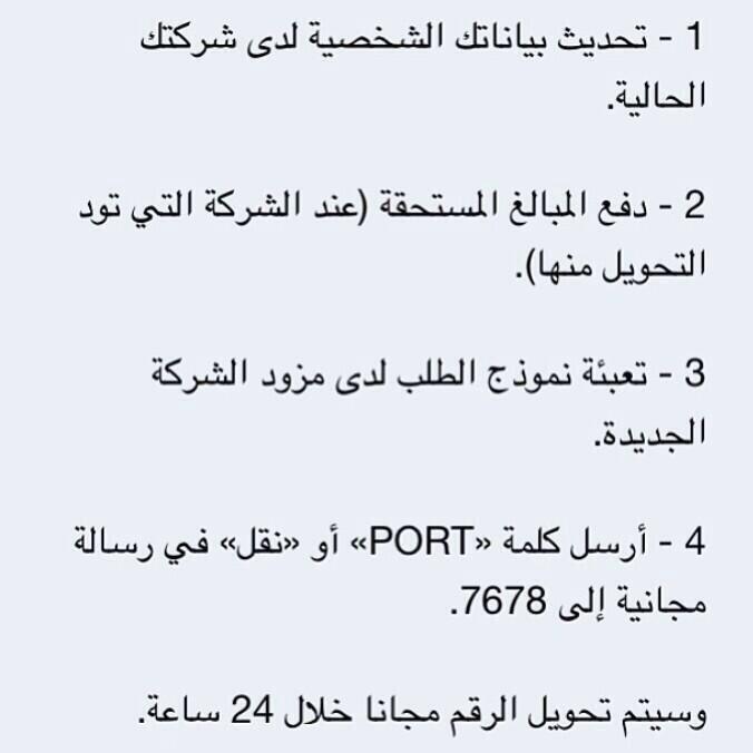 طريقة تحويل الخط من شركة إلى شركة #مقاطعة_أوريدو #ooredoo #انهاء_خدمات_150_موظف_كويتي