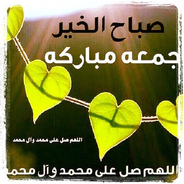صباح الخير و جمعة مباركة