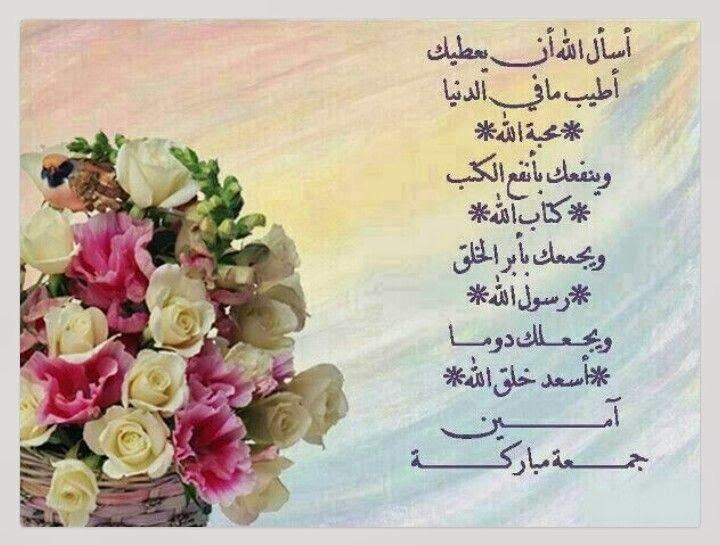 جمعة مباركة و #دعاء جميل