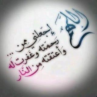 #دعاء طلب الرحمة