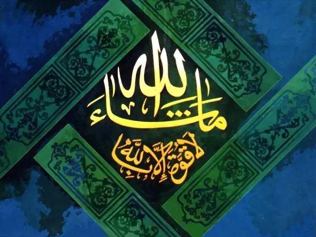 ماشاء الله لا قوة إلا بالله #دعاء