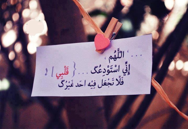 #دعاء اللهم اني استودعك قلبي