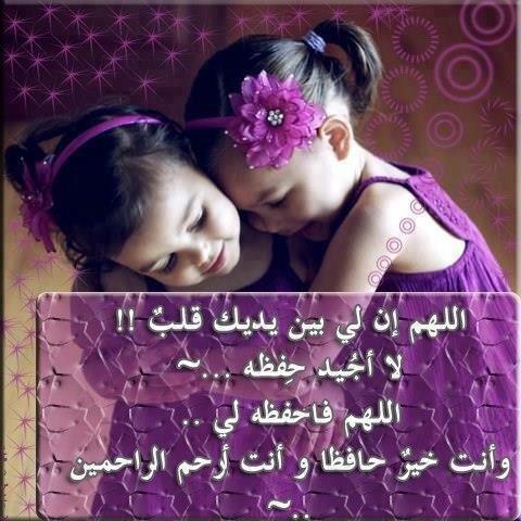 #دعاء حفظ القلب
