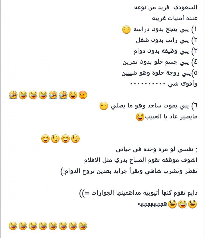 السعودي فريد من نوعه ههههه