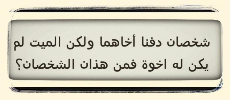 لغز: شخصان دفنا أخاهما ولكن الميت لم يكن له اخوة فمن هذان الشخصان؟ #لغز