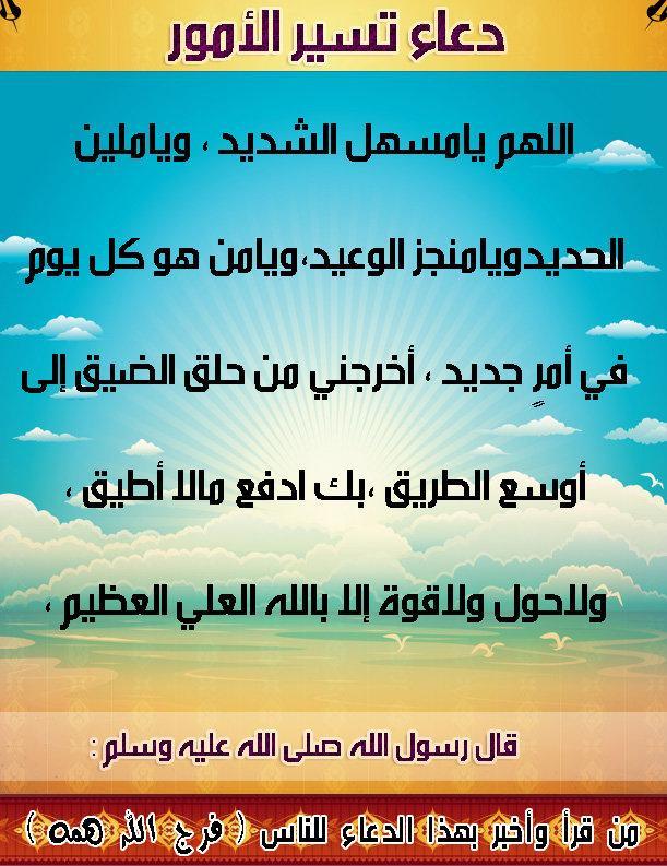 #دعاء تيسير الأمور