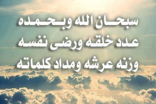#دعاء سبحان الله وبحمده