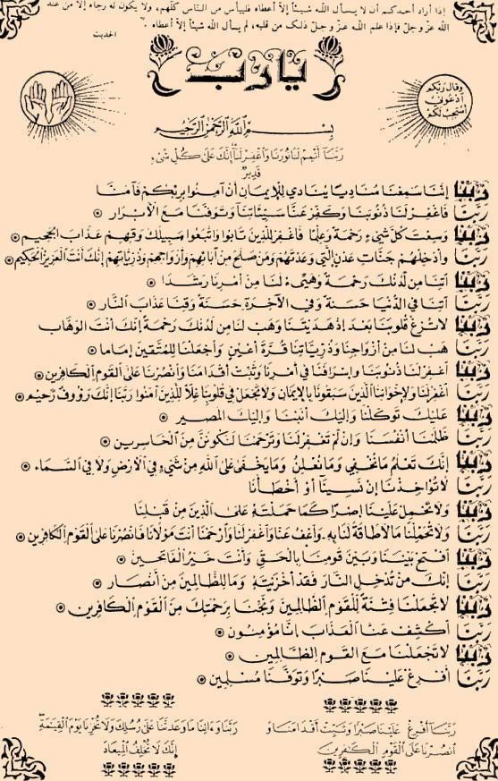 #دعاء من آيات القرآن