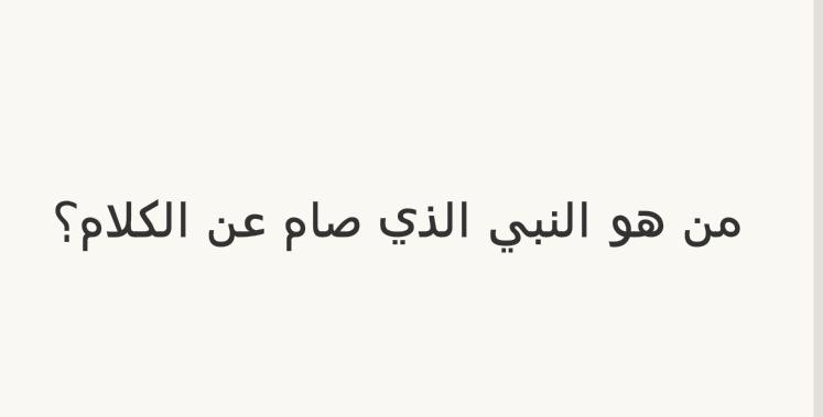 من هو النبي الذي صام عن الكلام؟ #لغز