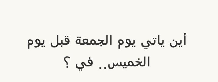 لغز: أين يأتي يوم الجمعة قبل يوم الخميس. .. في؟ #لغز